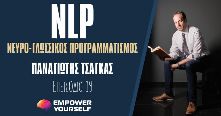 Παναγιώτης Τσάγκας - Νευρογλωσσικός Προγραμματισμός (NLP)